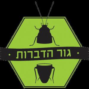 לוגו חברת גור הדברות - שירותי הדברה ירוקה לבית