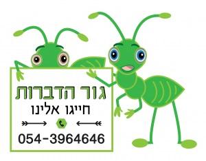 תמונת מדבקה הדברת נמלים עם טלפון